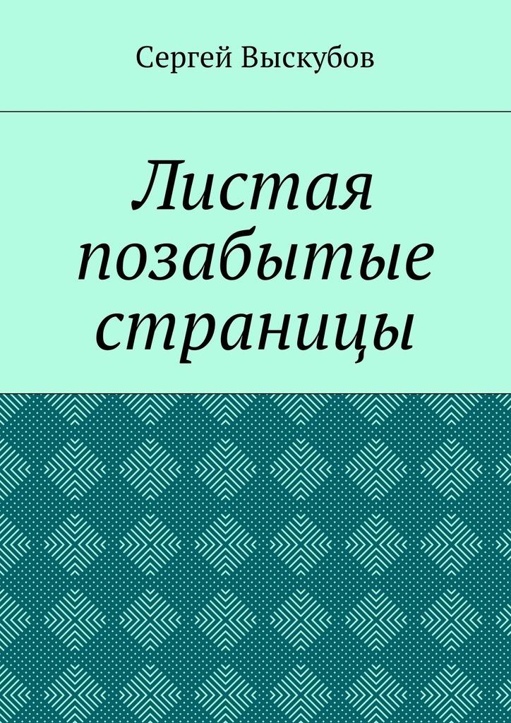 Сергей Выскубов бесплатно