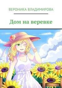 Вероника Владимирова - Дом наверевке. Изумрудная опера