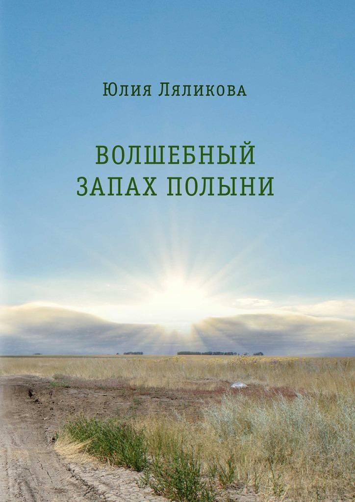 Юлия Ляликова Волшебный запах полыни