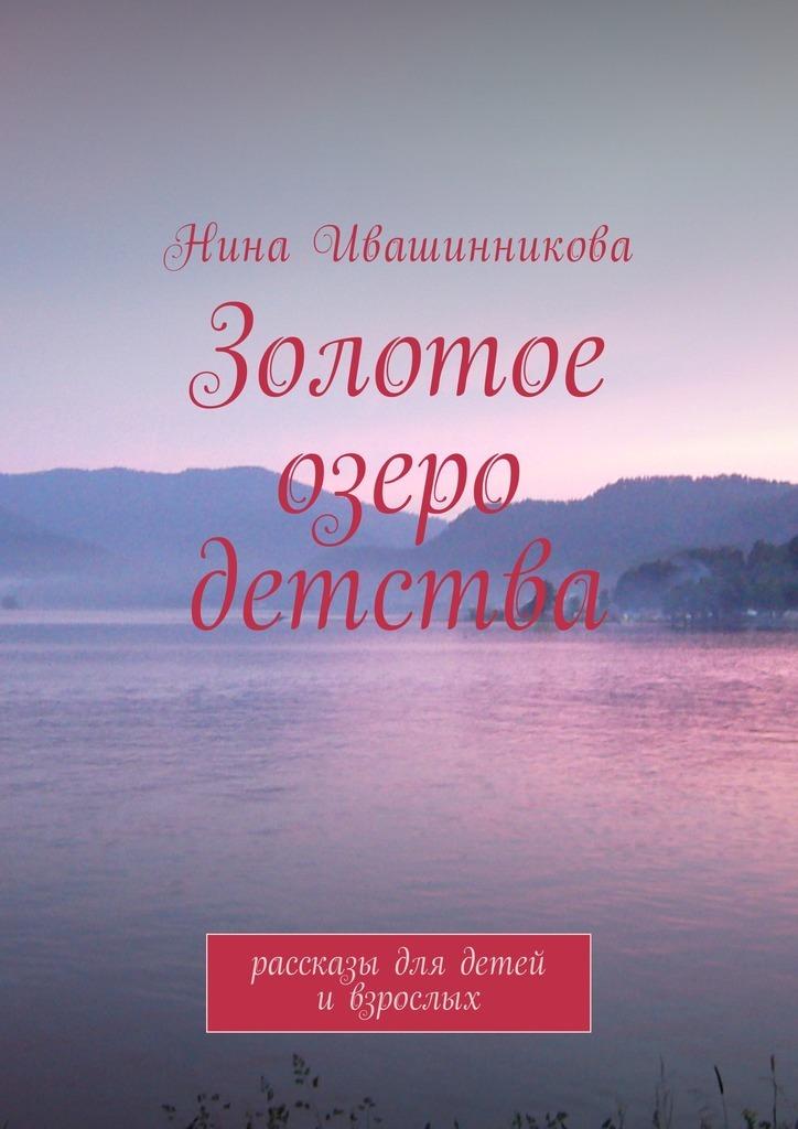 Нина Ивашинникова бесплатно