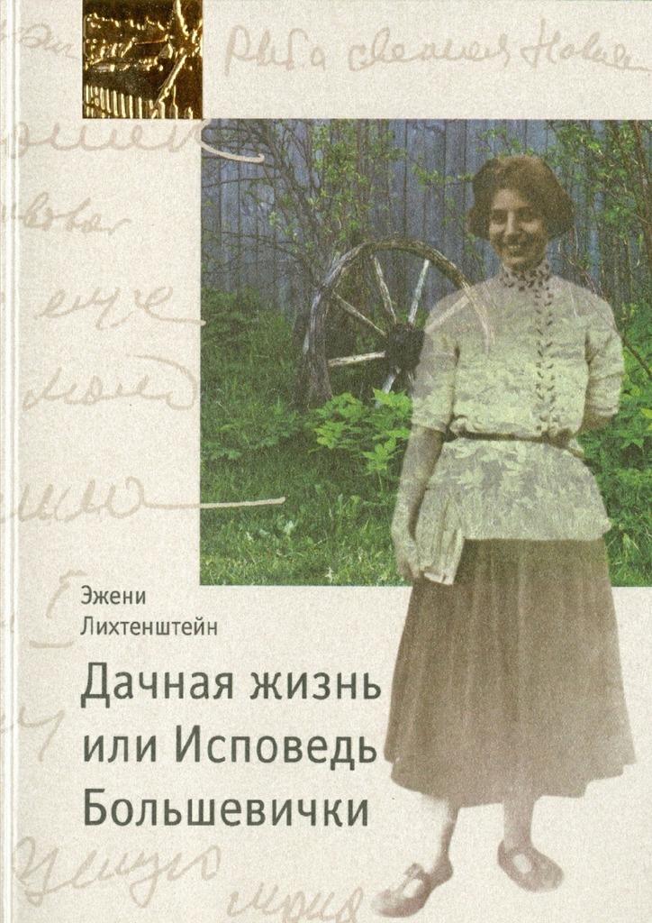 цена на Эжени Лихтенштейн Дачная жизнь, или Исповедь Большевички