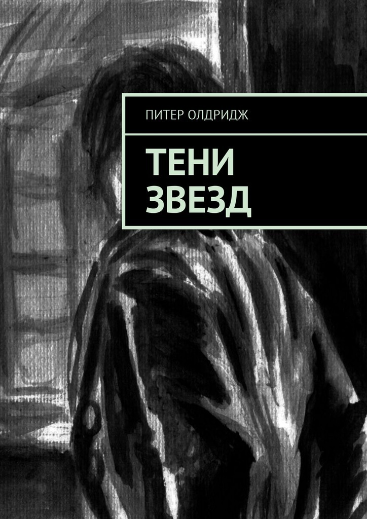 Питер Олдридж - Тени звезд