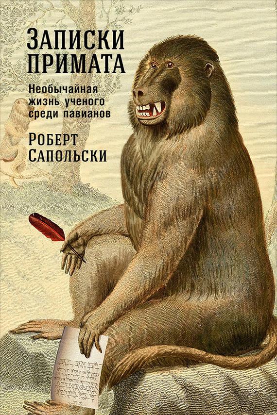 Обложка книги Записки примата: Необычайная жизнь ученого среди павианов, автор Роберт Сапольски