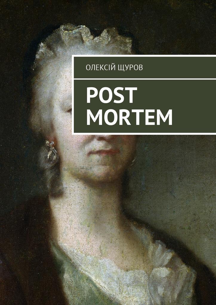 Олексій Щуров - Post Mortem