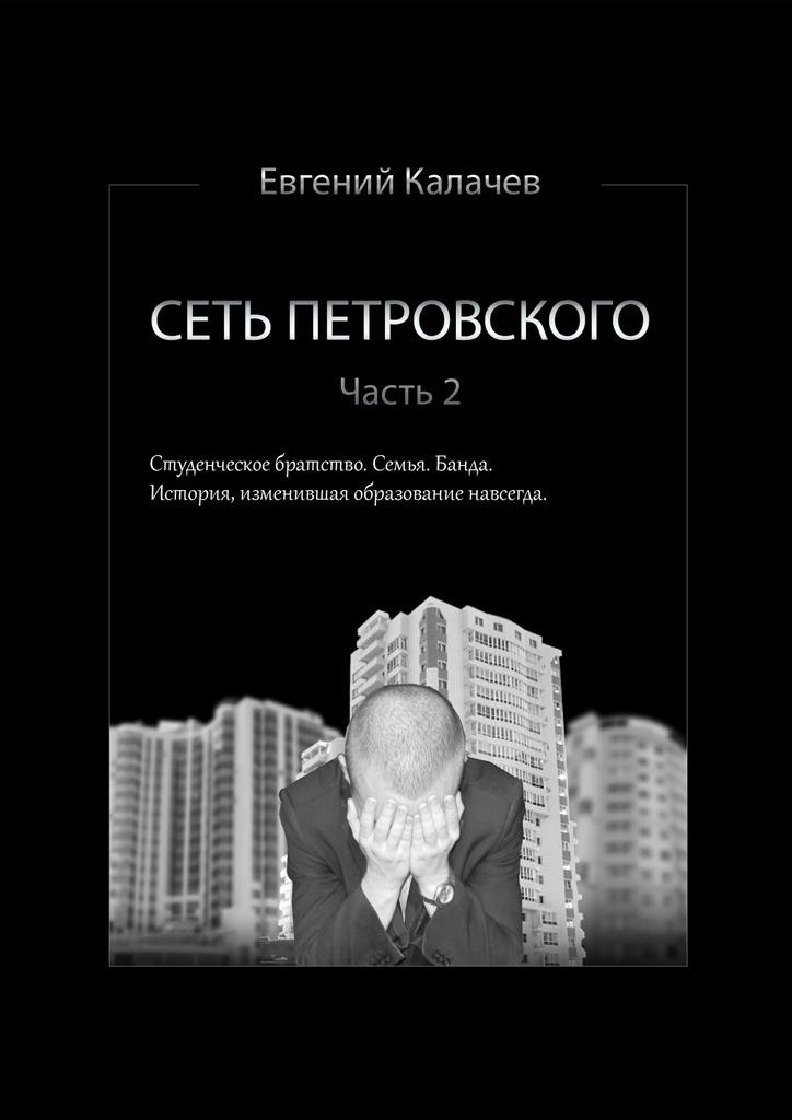 Евгений Калачев - Сеть Петровского. Часть2