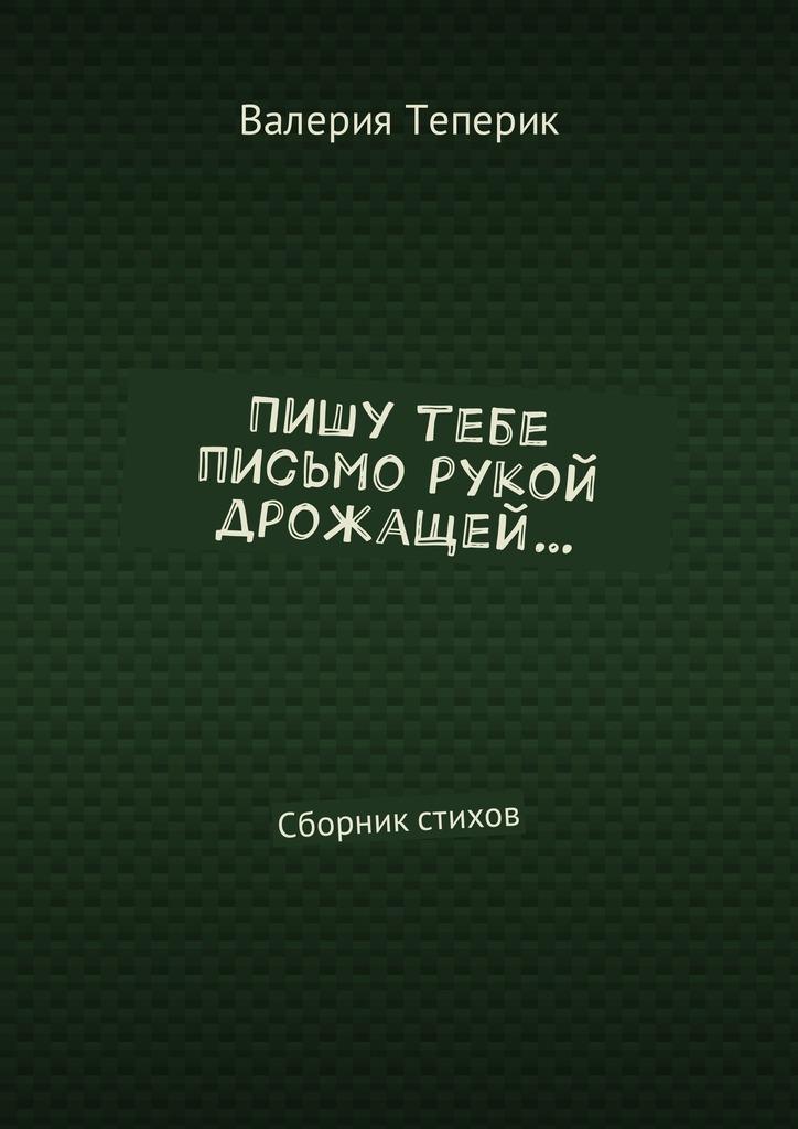 Валерия Теперик Пишу тебе письмо рукой дрожащей… Сборник стихов лесоповал я куплю тебе дом lp