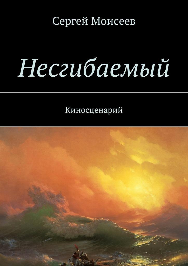 Сергей Моисеев Несгибаемый. Киносценарий джой адамсон пиппа бросает вызов