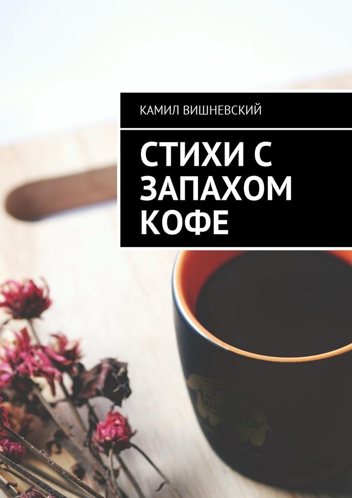 Камил Вишневский Стихи с запахом кофе налепина д а если вы читаете эту книгу значит уже слишком поздно