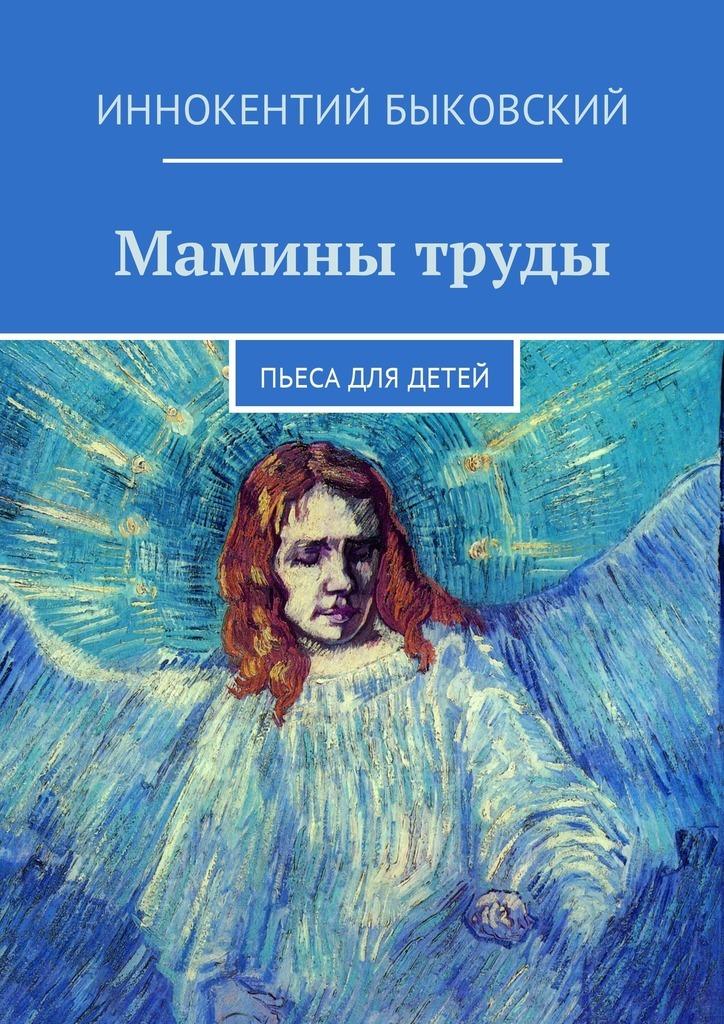 Иннокентий Быковский - Маминытруды. Пьеса для детей