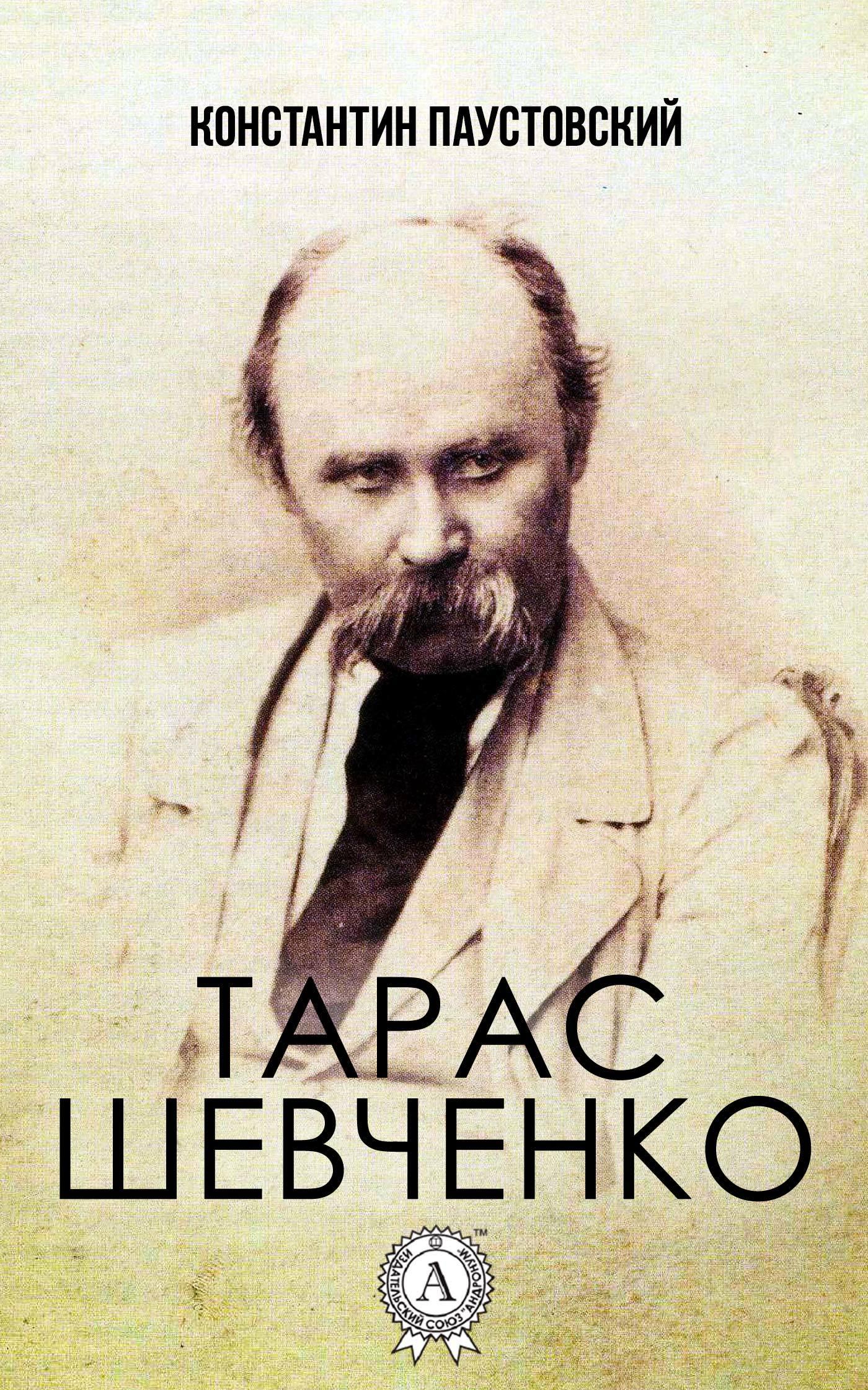 Константин Паустовский бесплатно