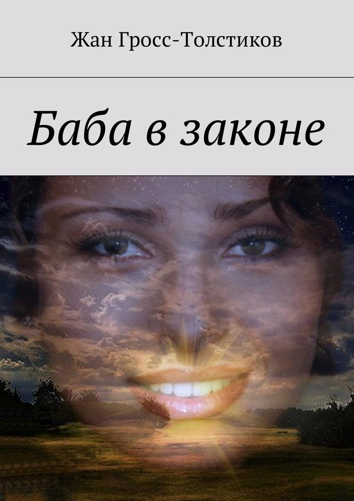 Жан Гросс-Толстиков - Баба в законе