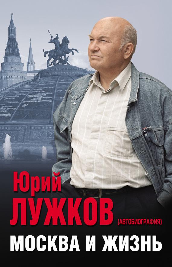Юрий Лужков Москва и жизнь юрий соломин от адъютанта до его превосходительства