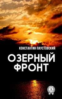 Константин Паустовский - Озерный фронт