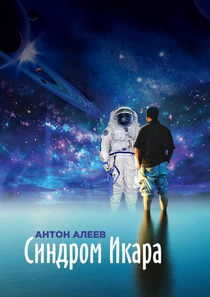 Антон Алеев - Синдром Икара