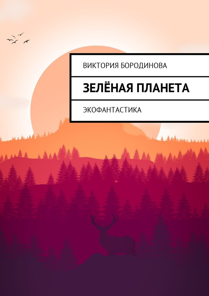 Виктория Бородинова. Зелёнаяпланета. Экофантастика