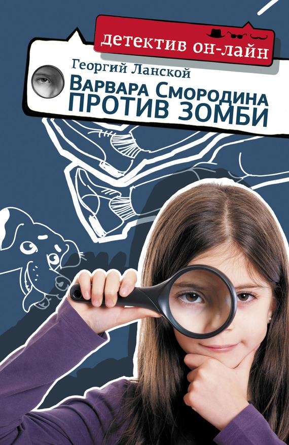 Георгий Ланской - Варвара Смородина против зомби