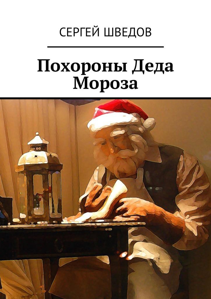 Сергей Шведов Похороны Деда Мороза сергей шведов рай для негодяев