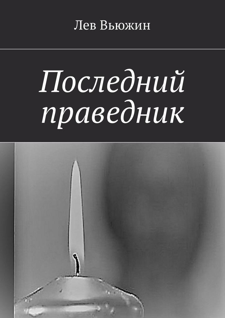 Лев Вьюжин Последний праведник
