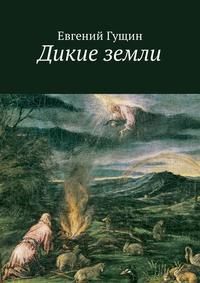 Евгений Гущин - Дикие земли