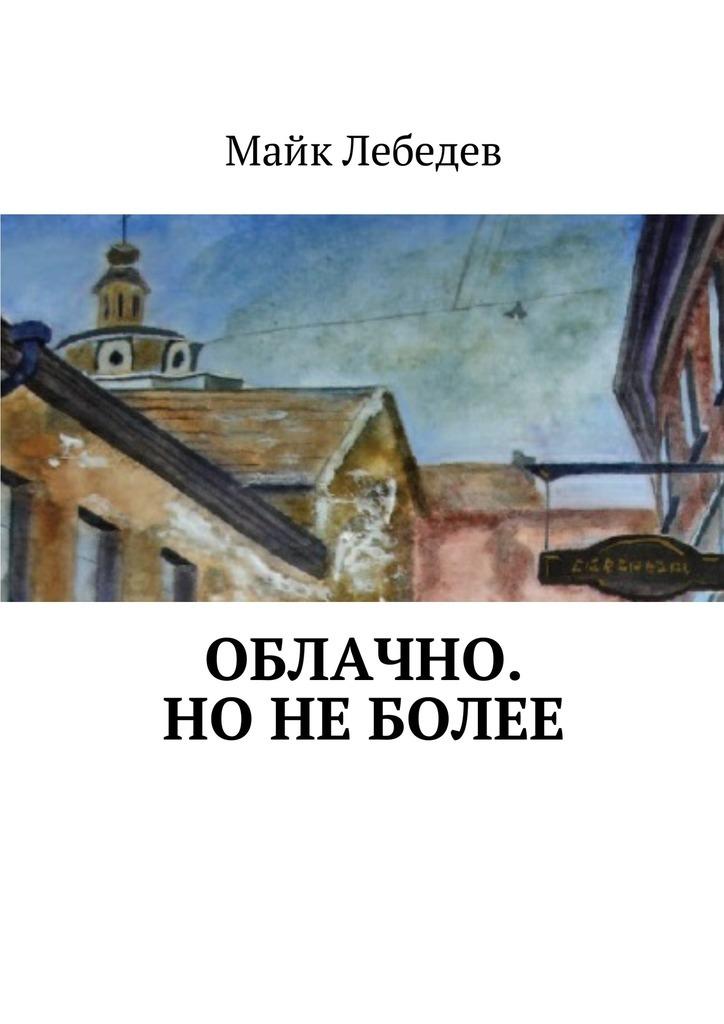 Майк Лебедев Облачно. Но не более