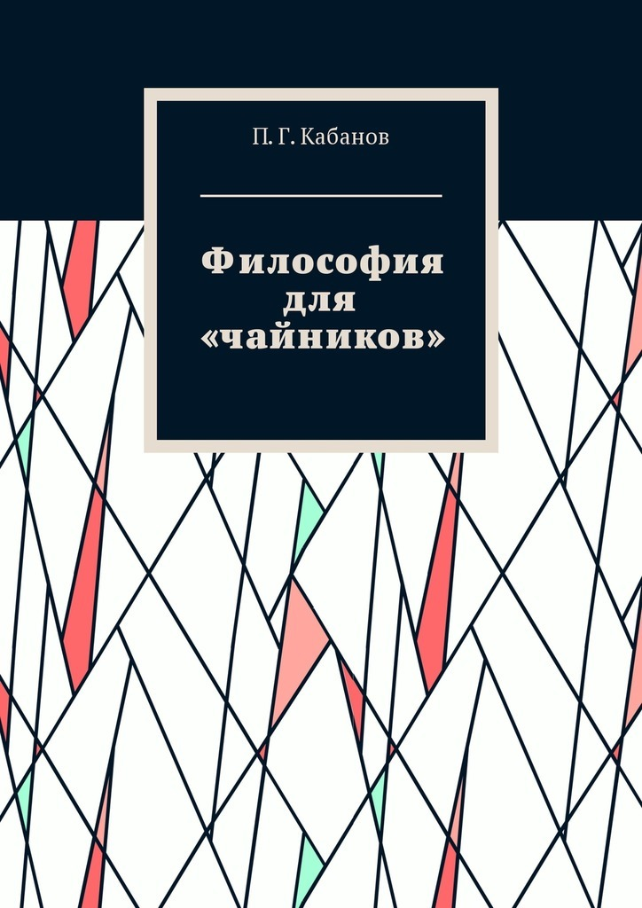 П. Кабанов - Философия для «чайников»
