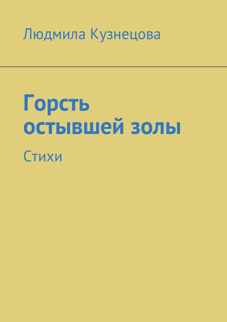 Людмила Кузнецова Горсть остывшейзолы. Стихи нея попова лирика
