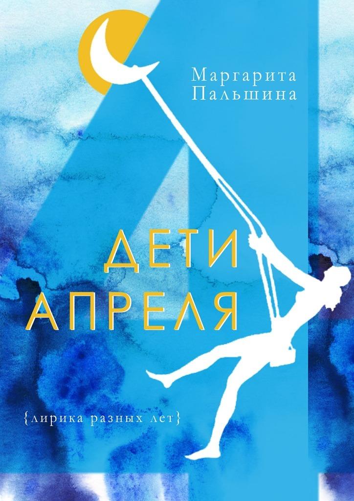 Маргарита Пальшина Дети апреля ISBN: 9785448593642 цены онлайн