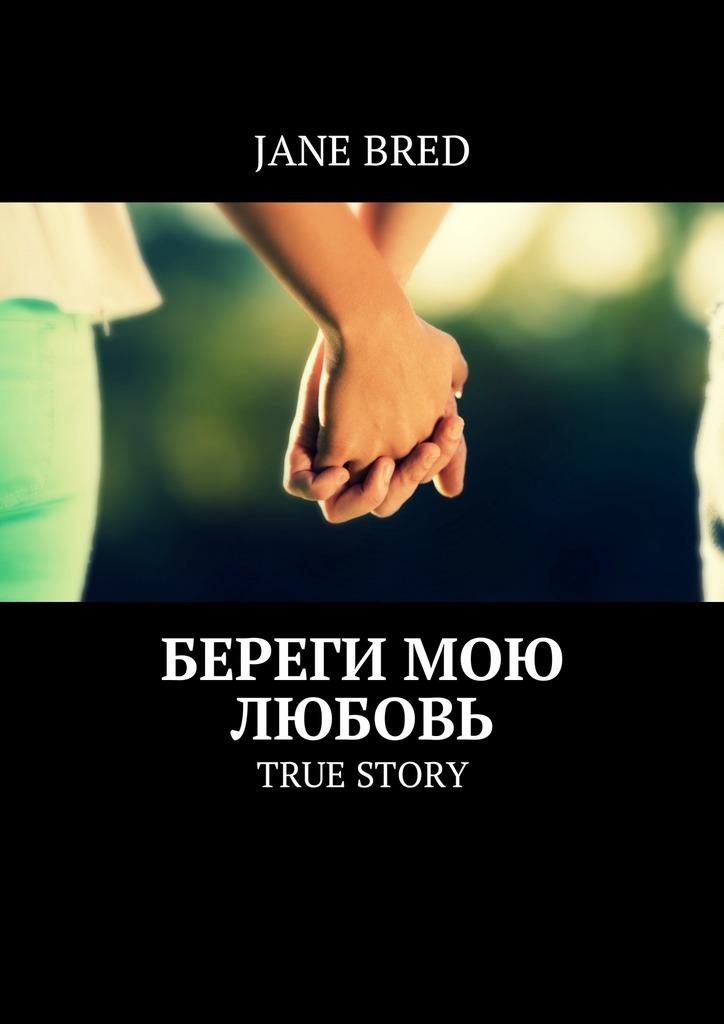 Jane Bred Береги мою любовь. TRUE STORY пальто alix story alix story mp002xw13vur