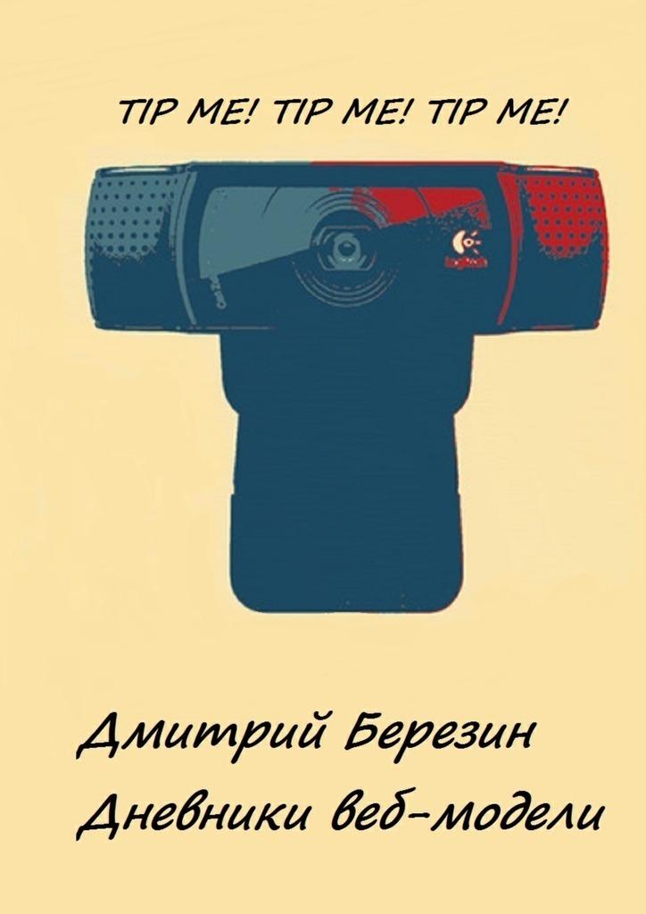 Дмитрий Романович Березин Дневники веб-модели случайные веб камеры