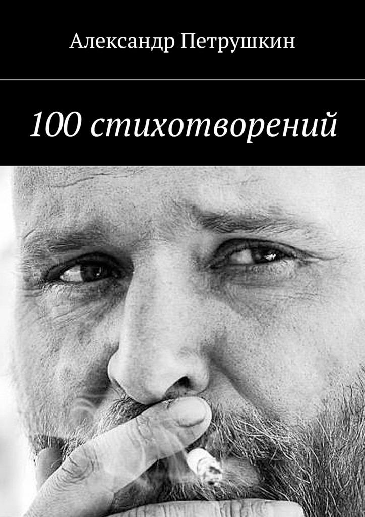 100стихотворений
