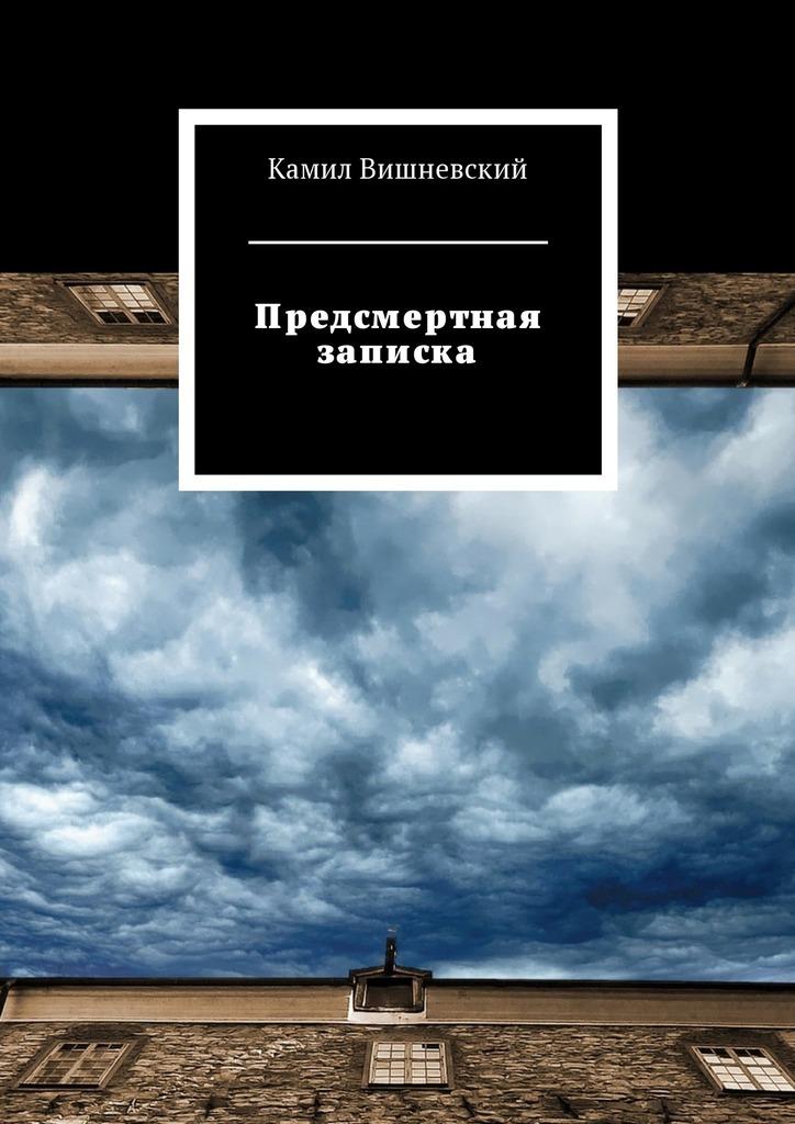 Камил Вишневский Предсмертная записка ольга рожнёва прожить жизнь набело