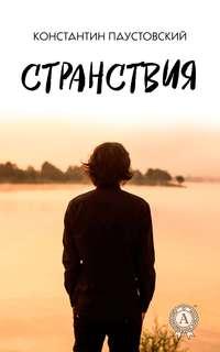 Константин Паустовский - Странствия