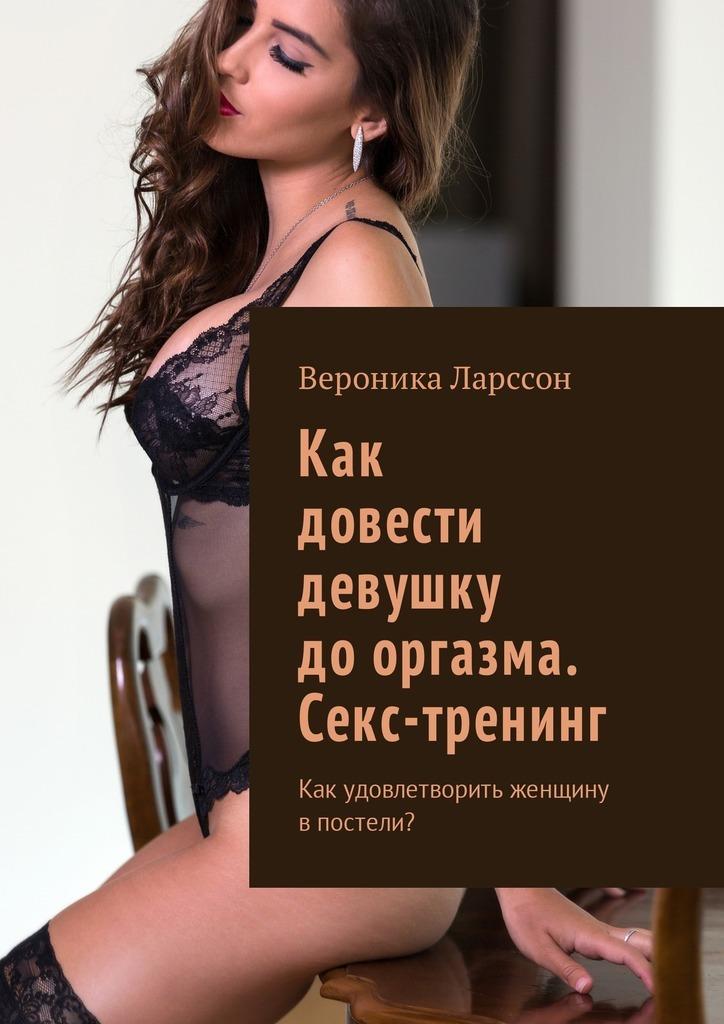 Вероника Ларссон бесплатно