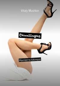 Vitaly Mushkin - Cunnilingus. Married to kikimore