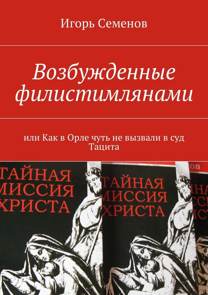 Игорь Семено озбужденные филистимлянами, или Как  чуть неызали суд Тацита