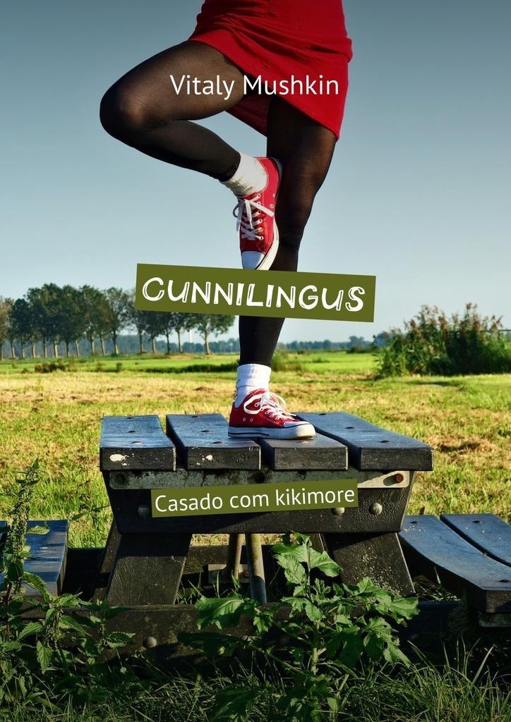 Vitaly Mushkin Cunnilingus. Casado com kikimore ISBN: 9785448593949 veronica larsson sexo para iniciantes lições de sexo para ele eela