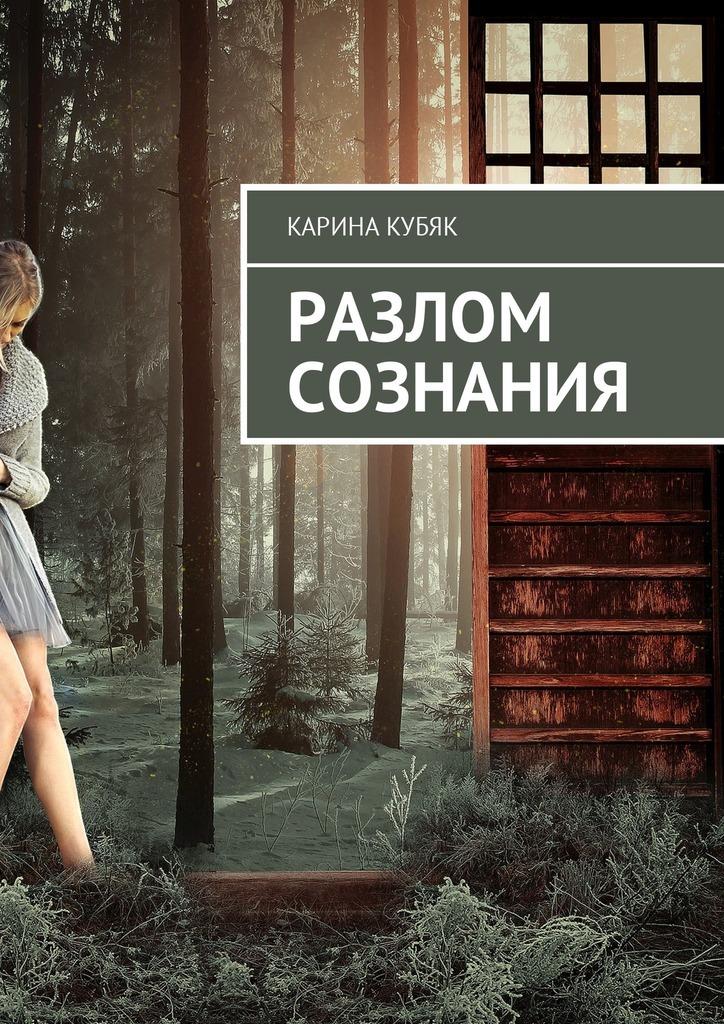 Карина Кубяк - Разлом сознания