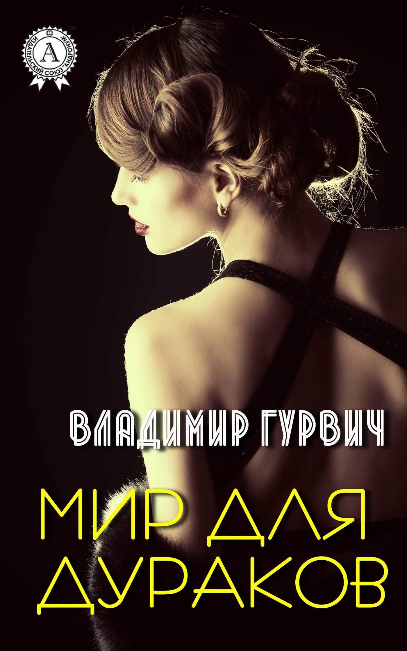 Владимир Гурвич Мир для дураков авантюрный роман