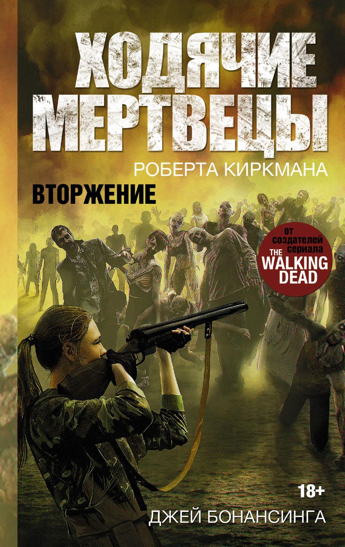 Скачать книгу ходячие мертвецы в формате epub