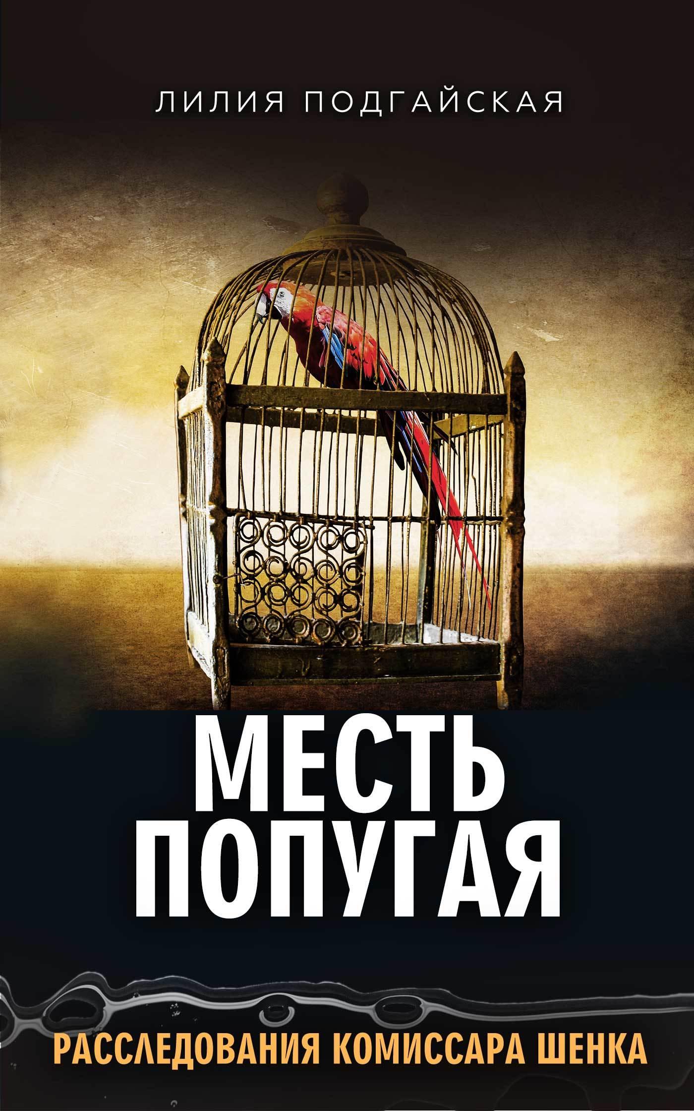 Лилия Подгайская Месть попугая лилия подгайская по зову судьбы