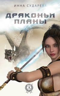 Инна Сударева - Драконьи планы