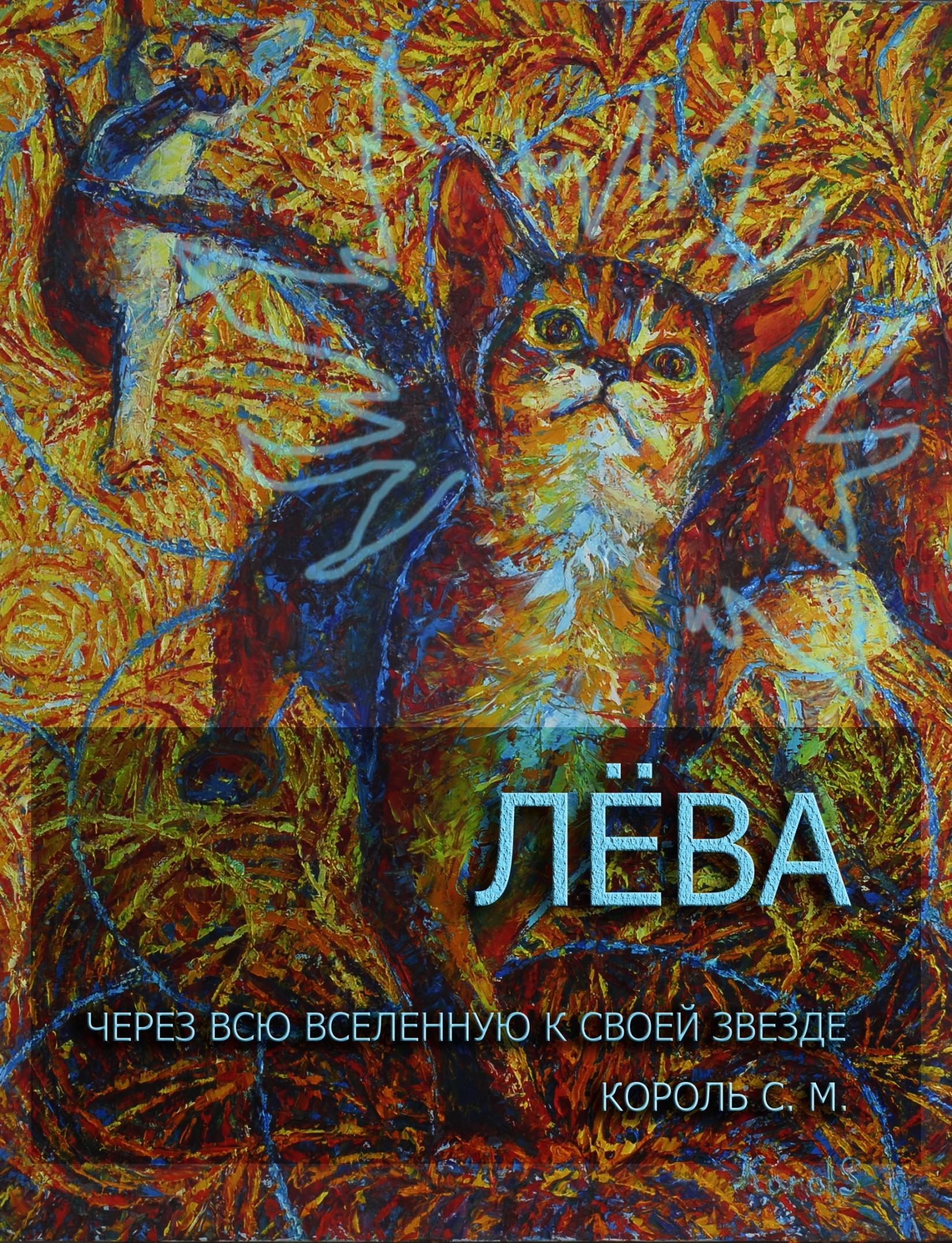 Светлана Михайловна Король бесплатно