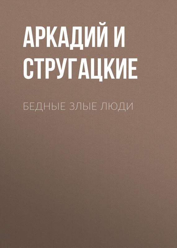 Аркадий и Борис Стругацкие Бедные злые люди аркадий и борис стругацкие второе нашествие марсиан