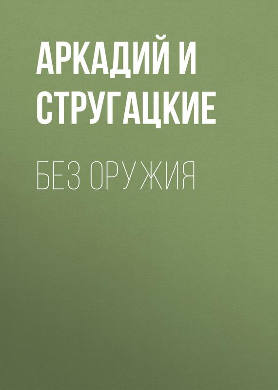 Аркадий и Борис Стругацкие Без оружия