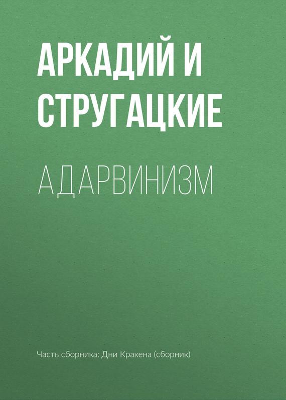 Аркадий и Борис Стругацкие Адарвинизм ISBN: 978-5-17-055609-0, 978-5-271-35124-2 с мамонтов не судимы будем