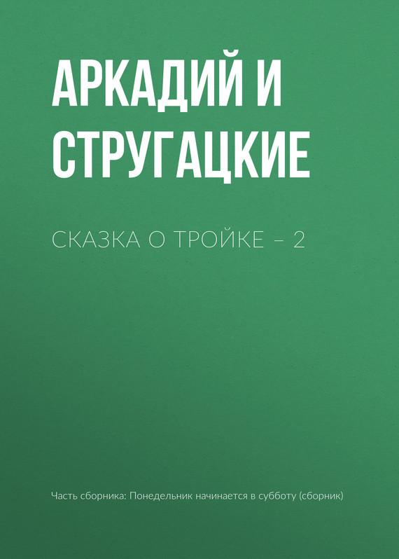 Аркадий и Борис Стругацкие - Сказка о Тройке – 2