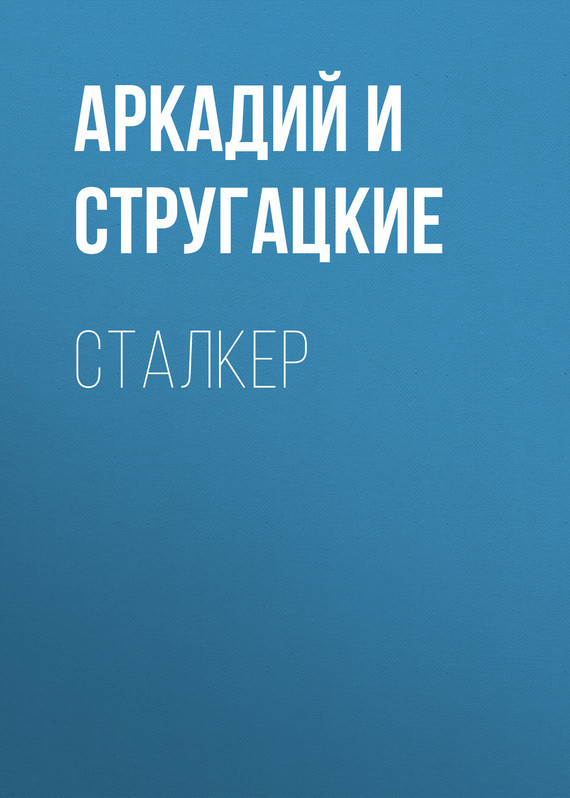 Сталкер ( Аркадий и Борис Стругацкие  )