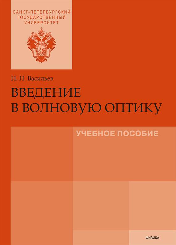Н. Н. Васильев Введение в волновую оптику