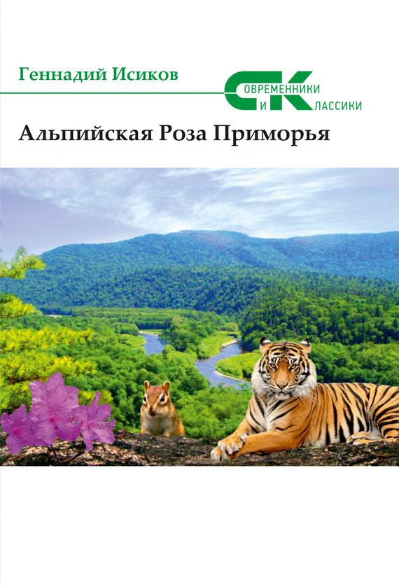 Обложка книги Альпийская роза Приморья (сборник), автор Геннадий Исиков