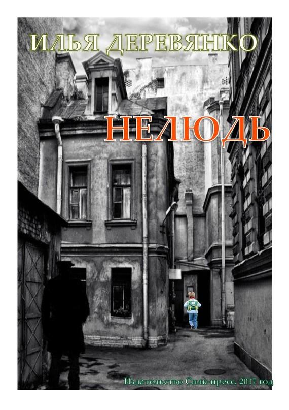 Илья Деревянко - Нелюдь